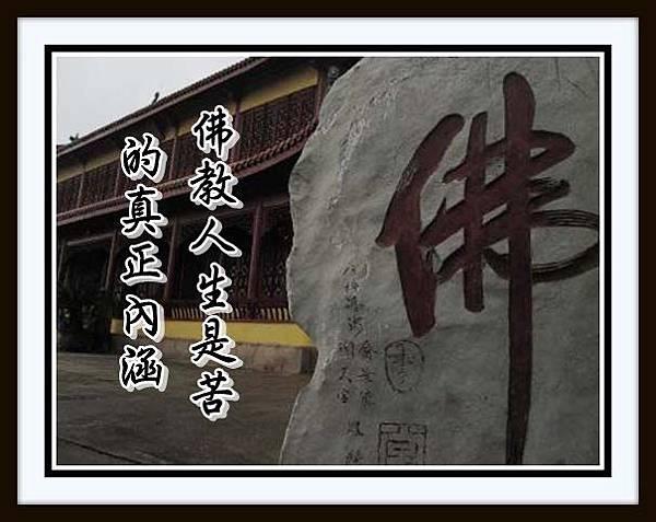 佛教人生是苦的真正內涵 r