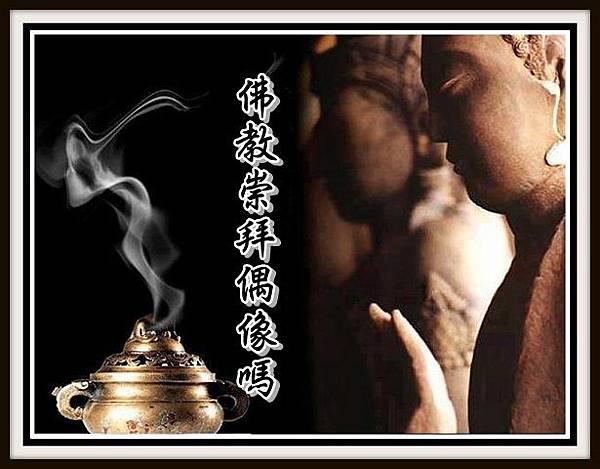 23 佛教是崇拜偶像的嗎