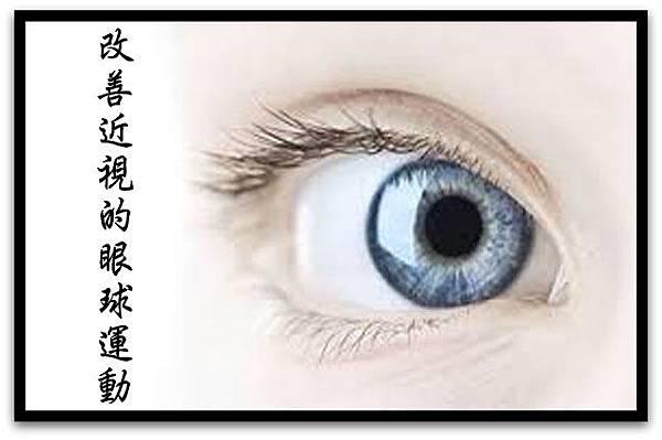 改善近視的眼球運動