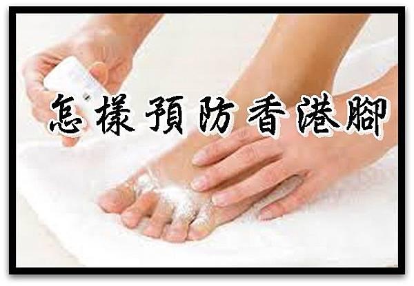 怎樣預防香港腳