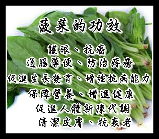 菠菜的營養成分和功效 (2)