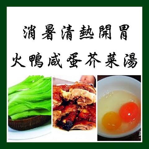 火鴨咸蛋芥菜湯