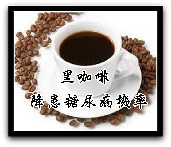 黑咖啡降患糖尿病機率