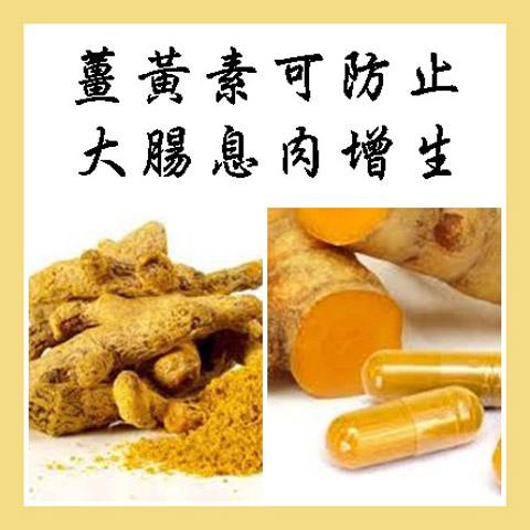 薑黃素可防止大腸息肉增生