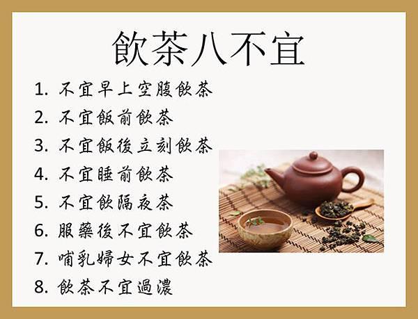 飲茶八不宜