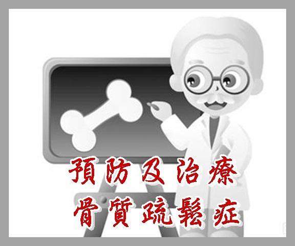 預防及治療骨質疏鬆症