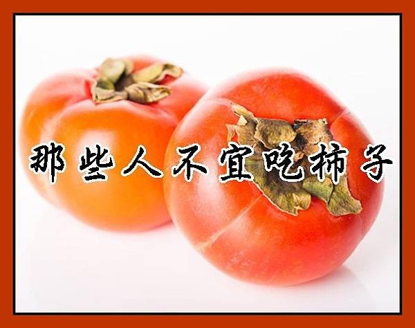 那些人不宜吃柿子