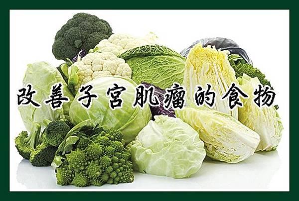 改善子宮肌瘤的食物