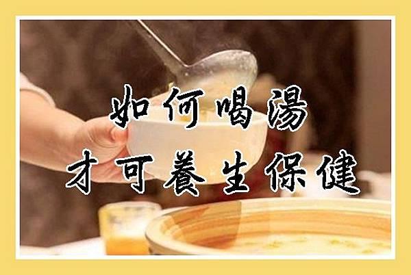 如何喝湯才可養生保健