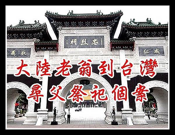 大陸老翁到台灣尋父祭祀個案