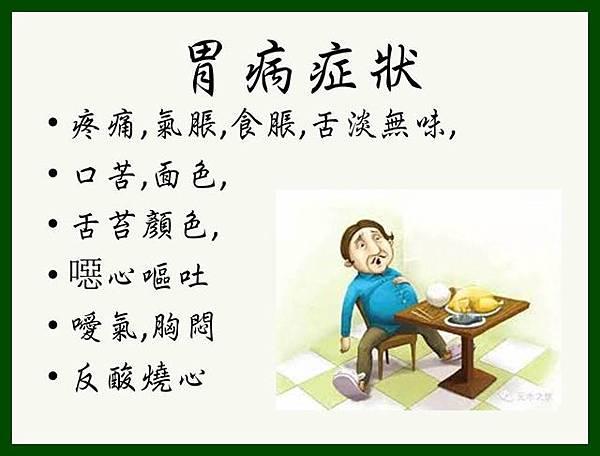 4胃病症狀
