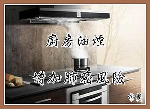 廚房油煙增加肺癌風險