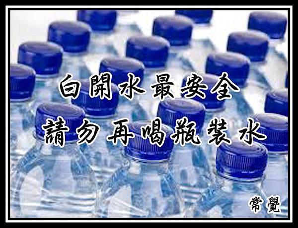 p你在喝瓶裝水嗎