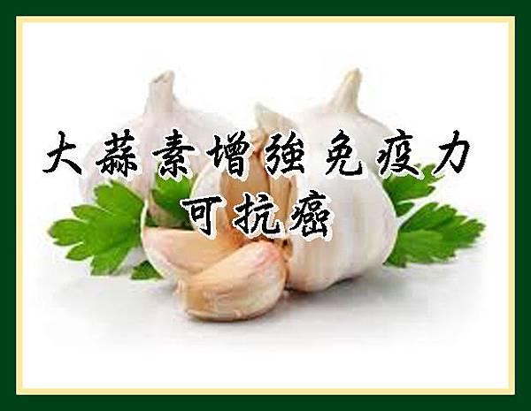 大蒜可增強免疫力及抗癌