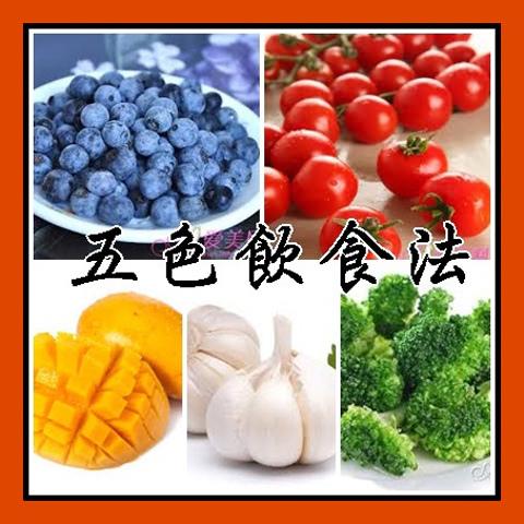 防癌保健五色飲食法