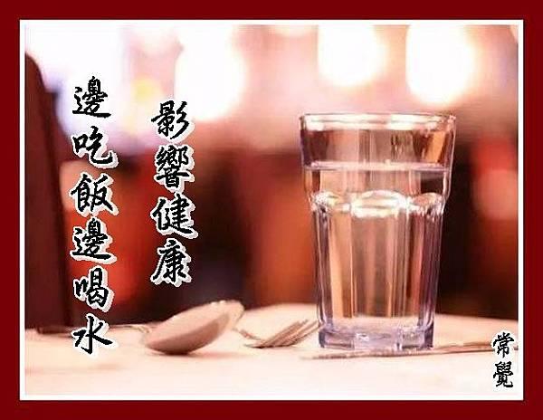 邊吃飯邊喝水影響健康
