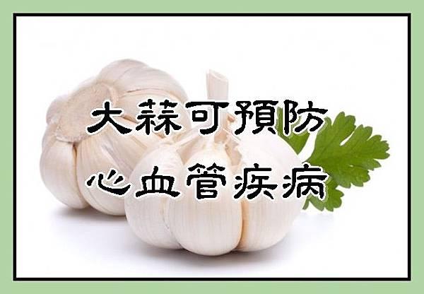 大蒜可預防心血管疾病