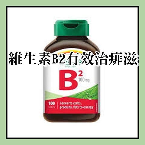 維生素B2有效治痱滋