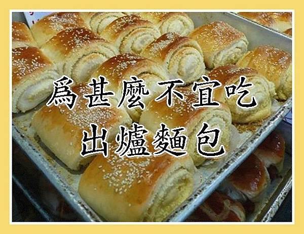 為甚麼不宜吃出爐麵包