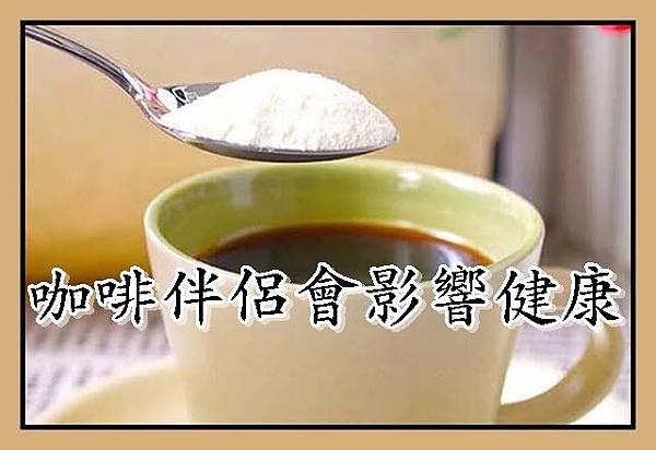咖啡伴侶會影響健康