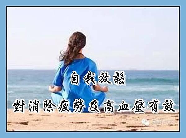 自我放鬆對消除疲勞及高血壓有效