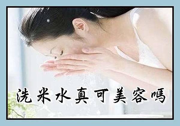 洗米水真可美容嗎