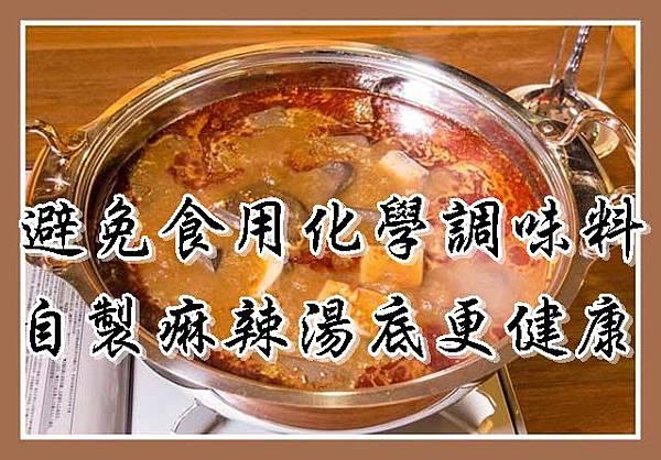 自製痲辣湯底