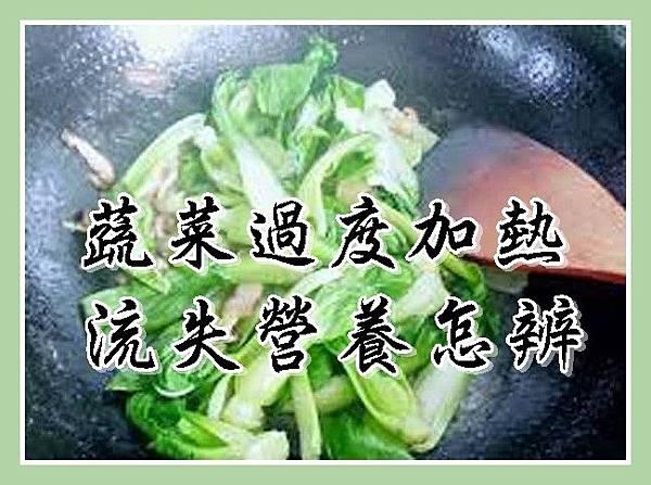 蔬菜過度加熱流失營養怎辨
