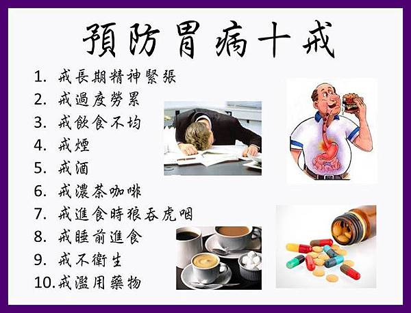 6預防胃病十戒