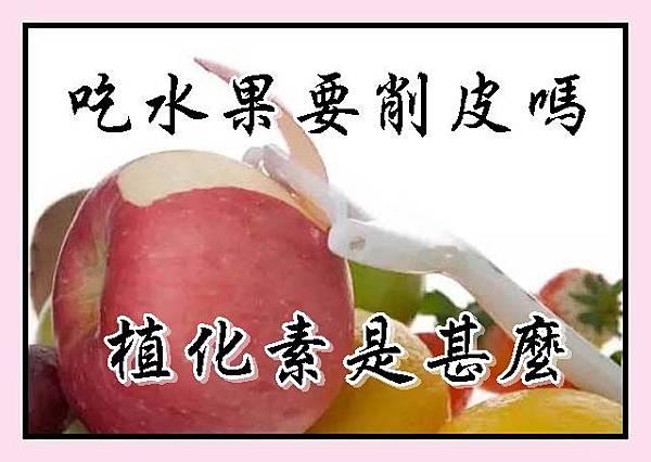 吃水果要削皮嗎