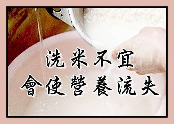 洗米不宜會使營養流失