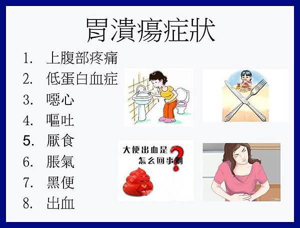 7胃潰瘍症狀和飲食