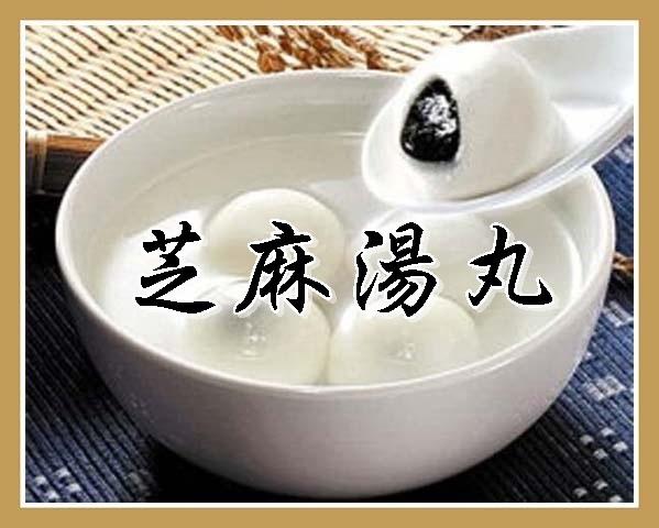 芝麻湯丸杏仁茶