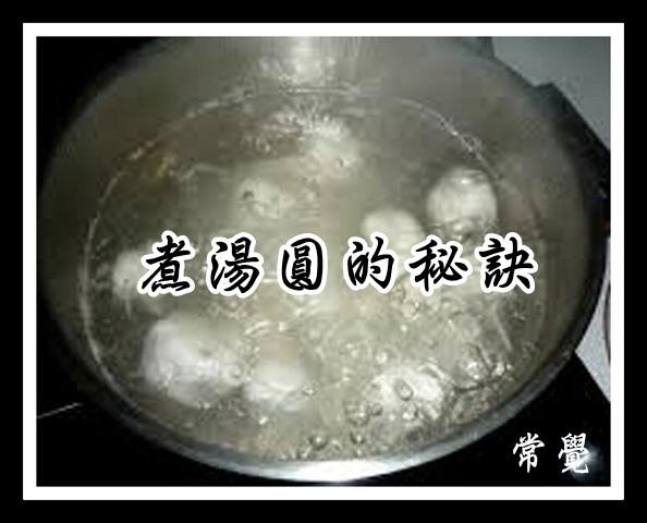 煮湯圓的秘訣