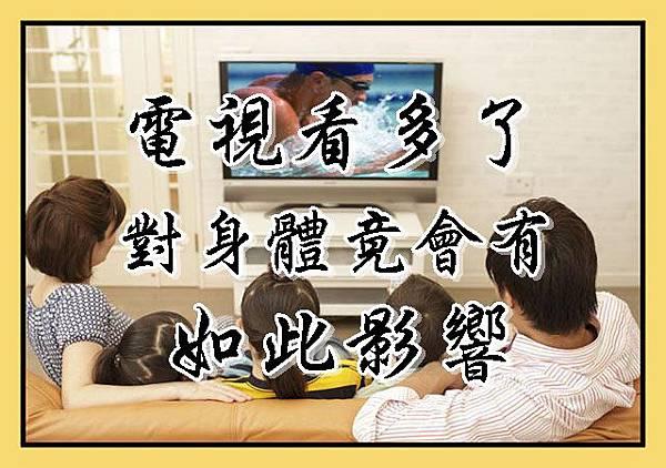 電視看多了對身體竟會有如此影響