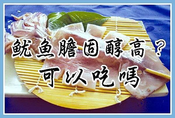 魷魚的膽固醇太高