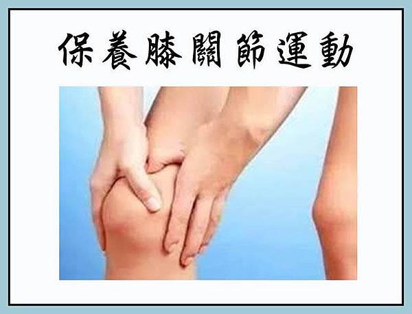 保養膝關節運動1