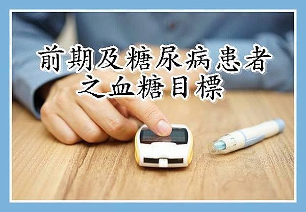 前期及糖尿病患者之血糖目標