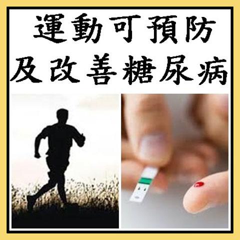 運動可預防及改善糖尿病