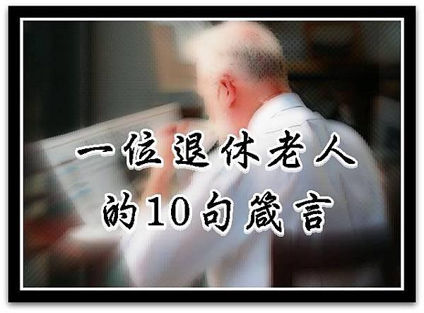 一位退休老人的10句箴言r
