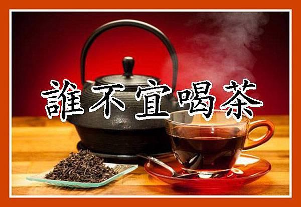 誰不宜喝茶