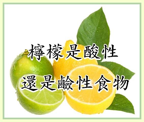 檸檬水究竟是酸性食物還是鹼性食物