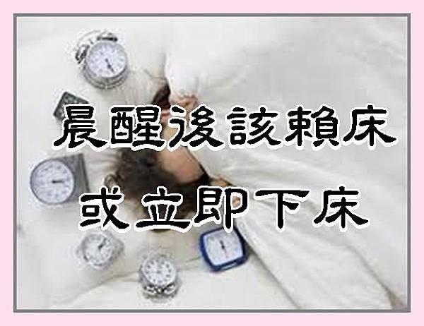晨醒後該賴床或立即下床