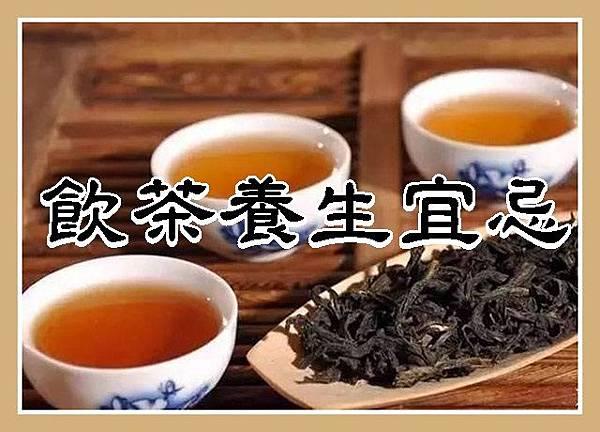 飲茶養生宜忌