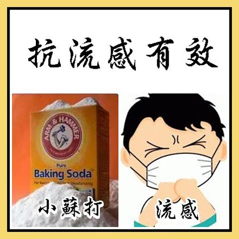 小蘇打抗流感有效