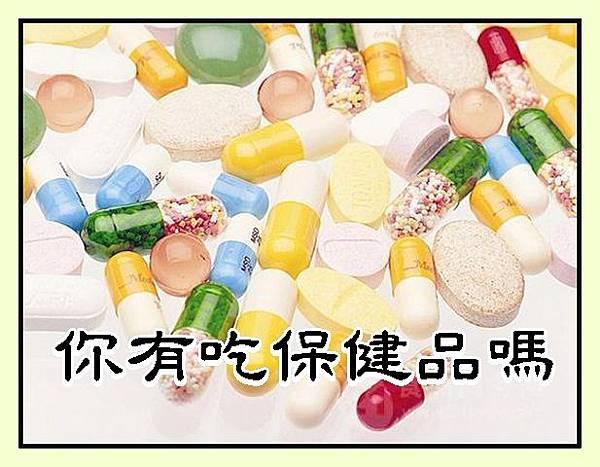 你有吃保健品嗎