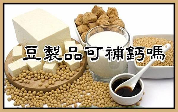 豆製品可補鈣嗎