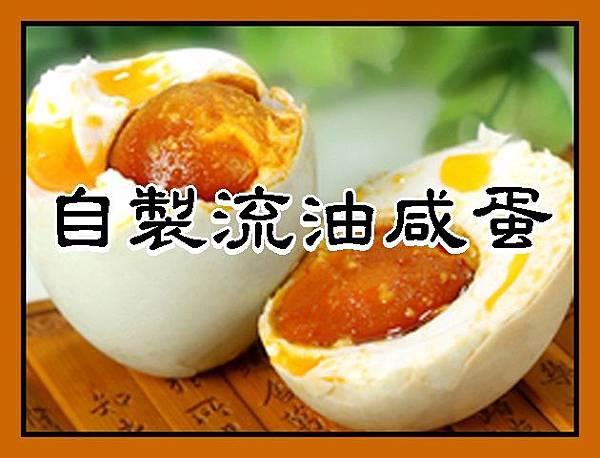 自製流油咸蛋
