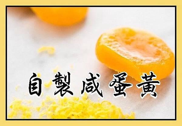 自製咸蛋黃