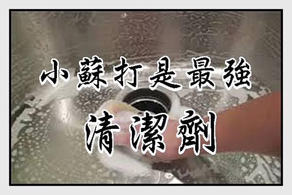 小蘇打是最強清潔劑